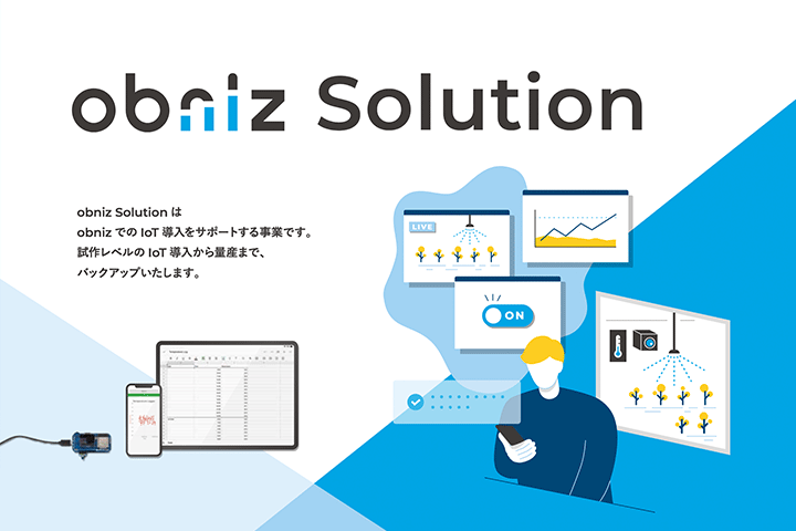 IoT Introduction Support obniz Solution